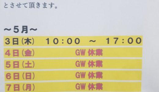 GW休暇&営業時間のお知らせm(_ _)m